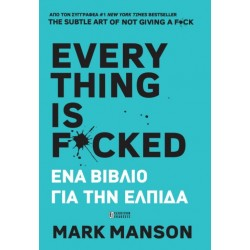 Every thing is F*cked ΕΝΑ...